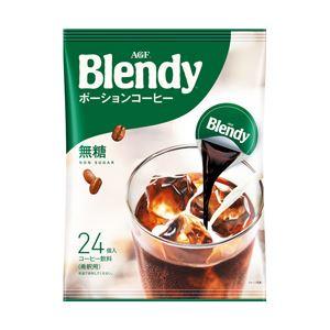AGF ブレンディ ポーションコーヒー 無糖 18g×24個 - 拡大画像