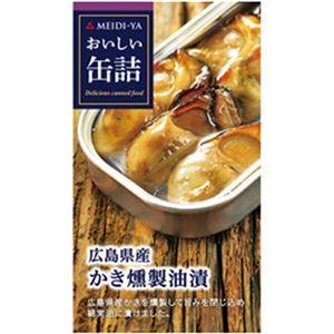 (まとめ)明治屋 おいしい缶詰 かき燻製油漬 1個(70g)【×5セット】