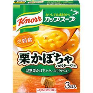 (まとめ)味の素 クノール カップスープ 完熟栗かぼちゃたっぷりとけこむ 栗かぼちゃのポタージュ 1箱(18.6gx3袋入)【×10セット】 - 拡大画像