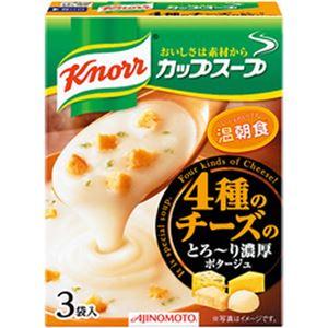 (まとめ)味の素 クノール カップスープ 4種のチーズのとろーり濃厚ポタージュ 1箱(18.4g×3袋)【×10セット】 - 拡大画像