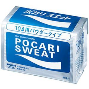 大塚製薬 ポカリスエット 10L用粉末 1ケース(10袋) - 拡大画像
