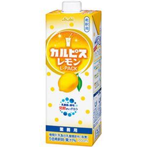 (まとめ)アサヒ飲料 カルピス レモン Lパック 1000ml 2E11F 1本【×5セット】 - 拡大画像