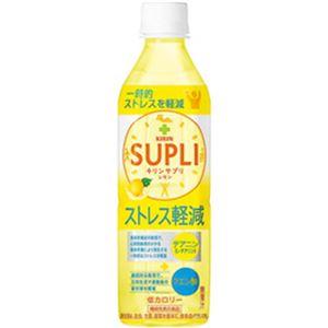 キリン サプリ レモン 500ml PET 1箱(24本)