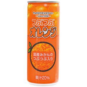 サッポロウエシマコーヒー つぶつぶオレンジ 250ml 1箱(30本) - 拡大画像