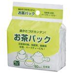 (まとめ)お茶パック 1パック(60枚)【×20セット】