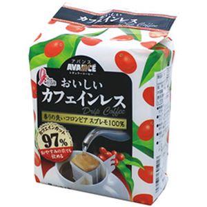 (まとめ)おいしい カフェインレスドリップコーヒー 8P 1袋【×10セット】 - 拡大画像