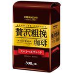 (まとめ)ユーコーヒーウエシマ 贅沢荒挽珈琲 スペシャルブレンド 1袋(800g)【×3セット】