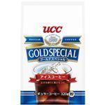 (まとめ)UCC ゴールドスペシャル アイスコーヒー    1袋(320g)【×10セット】