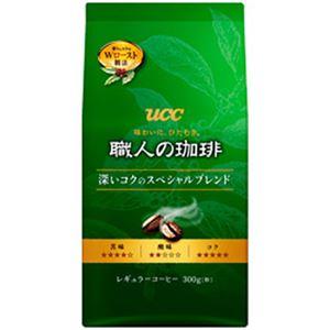 (まとめ)UCC上島珈琲  職人の珈琲300g  深いコクのスペシャルブレンド 1袋(300g) 350087【×10セット】 - 拡大画像