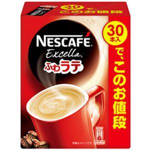 (まとめ)ネスレ ネスカフェ エクセラ ふわラテ 1箱(7.9g×30本)【×10セット】 - 拡大画像