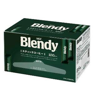 (まとめ)AGF ブレンディ スティックコーヒー 1箱(100本入)【×3セット】 - 拡大画像