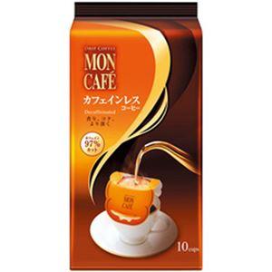 (まとめ)片岡物産 モンカフェ カフェインレスコーヒー 1パック(8g×10袋)【×5セット】 - 拡大画像
