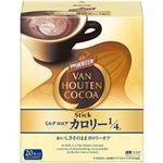 (まとめ)片岡物産 バンホーテン ミルクココア スティック カロリー1/4 1箱(10g×20本)【×5セット】