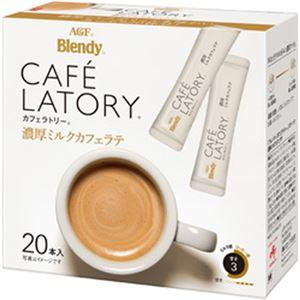 (まとめ)AGF ブレンディ カフェラトリー スティック 濃厚ミルクカフェラテ ノンスウィート 1箱(11.0g×18本)【×5セット】 - 拡大画像