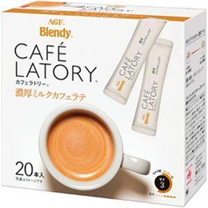 (まとめ)AGF ブレンディ カフェラトリー スティック 濃厚ミルクカフェラテ 1箱(10.0g×20本)【×10セット】