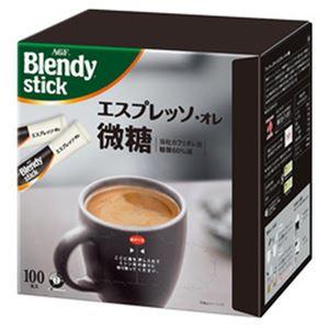(まとめ)AGF ブレンディ スティック エスプレッソ・オレ 微糖 1箱(7.7g×100本)【×3セット】 - 拡大画像