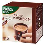 (まとめ)AGF ブレンディ スティック カフェオレ 大人のほろにが 1箱(10.0g×100本)【×3セット】