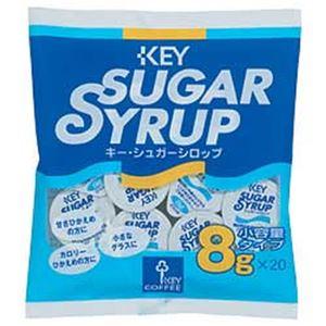 (まとめ)キーコーヒー キー・シュガーシロップ 1袋(8g×20個)【×20セット】 - 拡大画像