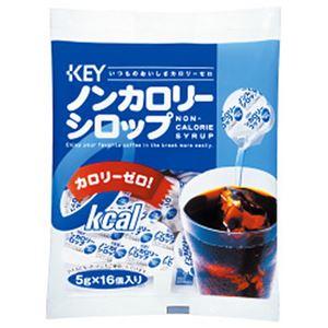 (まとめ)キーコーヒー ノンカロリーシロップ 1袋(5g×16個)【×10セット】 - 拡大画像