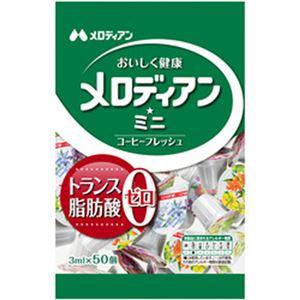 (まとめ)メロディアン メロディアンミニ クリーム 1袋(3ml×50個)【×10セット】