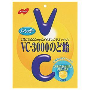 (まとめ)ノーベル VC-3000のど飴【×20セット】 - 拡大画像
