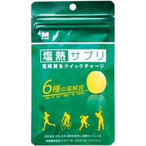 (まとめ)ミドリ安全 塩熱サプリ 30g 1袋 9483002520【×5セット】 - 拡大画像