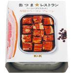 (まとめ)K&K 缶つまレストラン 厚切りベーコンプレーン缶【×10セット】