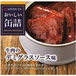 (まとめ)明治屋 おいしい缶詰  牛肉のデミグラスソース味  1個(75g)【×10セット】