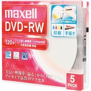 (まとめ)日立マクセル 録画用DVD-RW 1パック(5枚) DW120WPA.5S【×5セット】 - 拡大画像