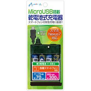 (まとめ)エアージェイ 乾電池式充電器 黒 BJ-XP1 1個【×5セット】 - 拡大画像