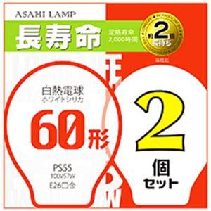 (まとめ)旭光電機 長寿命白熱電球 E26口金 2個入 60形【×10セット】 - 拡大画像