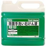 (まとめ)A&Gコーポレーション 手洗い石鹸液5kg(泡・希釈タイプ) 1本【×2セット】