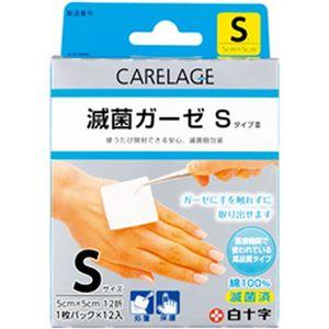 (まとめ)白十字 CARELAGE 滅菌ガーゼ S 1箱(12枚)【×10セット】