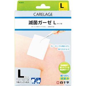 (まとめ)白十字 CARELAGE 滅菌ガーゼ L 1箱(8枚)【×10セット】