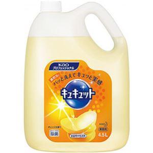 (まとめ)花王 キュキュット業務用4.5L オレンジの香り 1本【×3セット】