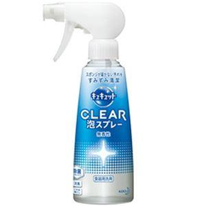 (まとめ)花王 キュキュット CLEAR泡スプレー 本体 300ml 無香性 1本【×10セット】