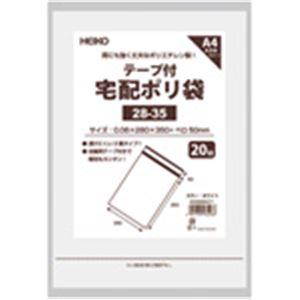 (まとめ)ヘイコー 宅配ポリ袋 A4サイズ 6995470 1パック(20枚)【×10セット】 - 拡大画像