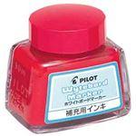 (まとめ)パイロット ホワイトボードマーカー 補充タイプ 補充インク・赤【×10セット】