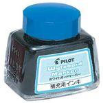 (まとめ)パイロット ホワイトボードマーカー 補充タイプ 補充インク・青【×10セット】