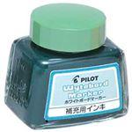 (まとめ)パイロット ホワイトボードマーカー 補充タイプ 補充インク・緑【×10セット】