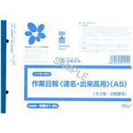 (まとめ)日本法令  法令用紙  ノーカーボン作業日報  A5サイズ労務 1冊(50枚) 51-4N【×5セット】