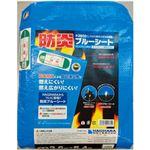 萩原工業 防炎ブルーシート ♯3500 3.6×5.4m ブルー 1枚