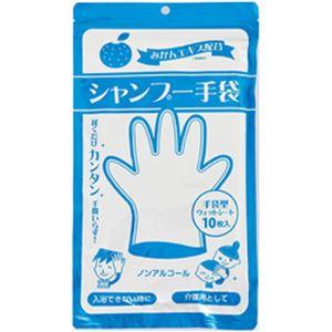 (まとめ)本田洋行 シャンプー手袋 1パック(10枚)【×5セット】 - 拡大画像