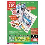 (まとめ)コクヨ 両面印刷用セミ光沢紙 A3 紙厚:95μm 1冊(100枚)【×3セット】