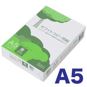 (まとめ)APP(コピー用紙)ホワイトコピー用紙 A5 1冊(500枚)【×10セット】 - 拡大画像