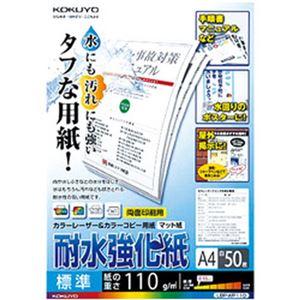 (まとめ)コクヨ カラーレーザー&カラーコピー用紙(耐水強化紙) A4 1冊(50枚) LBP-WP110【×5セット】