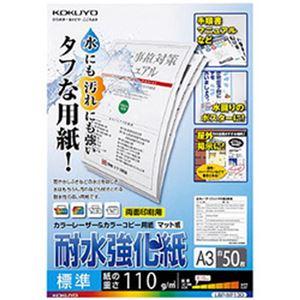(まとめ)コクヨ カラーレーザー&カラーコピー用紙(耐水強化紙) A3 1冊(50枚入) LBP-WP130【×3セット】