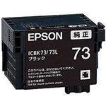 EPSON 純正インクカートリッジ ICBK73L ブラック 単位:1個