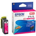 (まとめ)EPSON 純正インクカートリッジ KUI-M-L マゼンタ(増量) 単位:1個【×3セット】