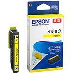 (まとめ)EPSON 純正インクカートリッジ ITH-Y イチョウイエロー 1個【×5セット】